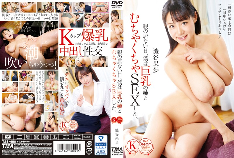 T28-480 On Days When Our Parents Aren't Home, My Big Tits Sister And I Fuck Each Other's Brains Out - Kaho Shibuya