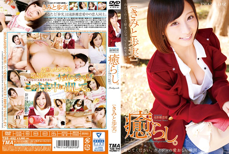 T28-492 Pleasure: You And Ayumi
