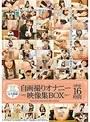 自画撮りオナニー映像集BOX 16時間