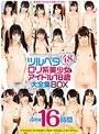 ツルペタロリ系美少女アイドル18歳大全集BOX 16時間(55t2800522)