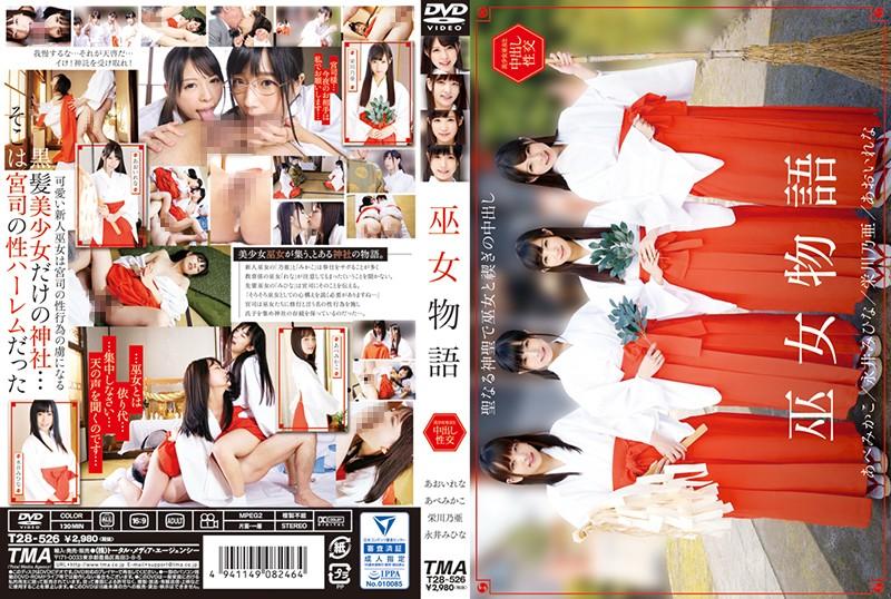 T28-526 The Story Of A Priestess Lena Aoi Mikako Abe Noa Eikawa Mihina Nagai