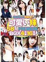 可愛い妹58人PREMIUM BOX 16時間 ダウンロード