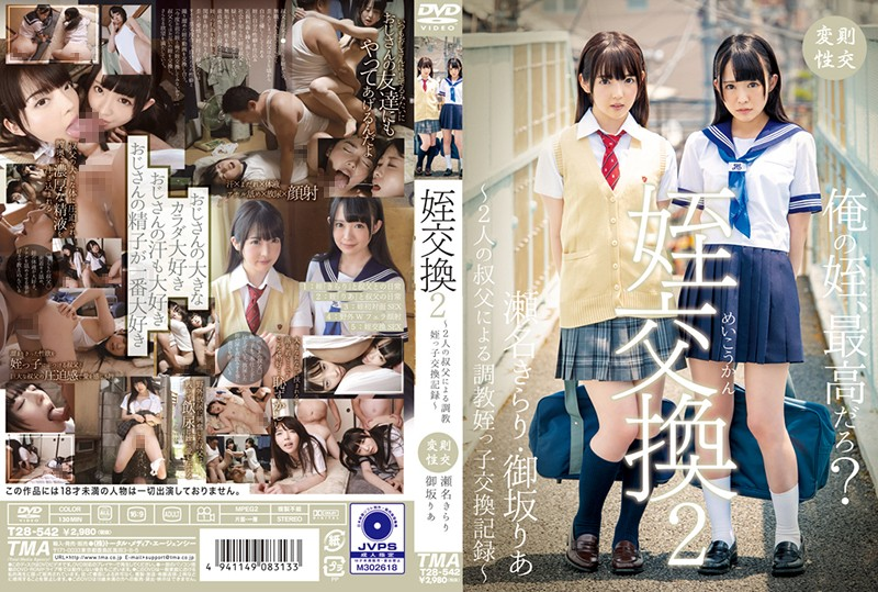 T28-542 Niece Swap 2 ~Niece Swap And Training Record Kept By 2 Uncles~ Kirari Sena, Ria Misaka