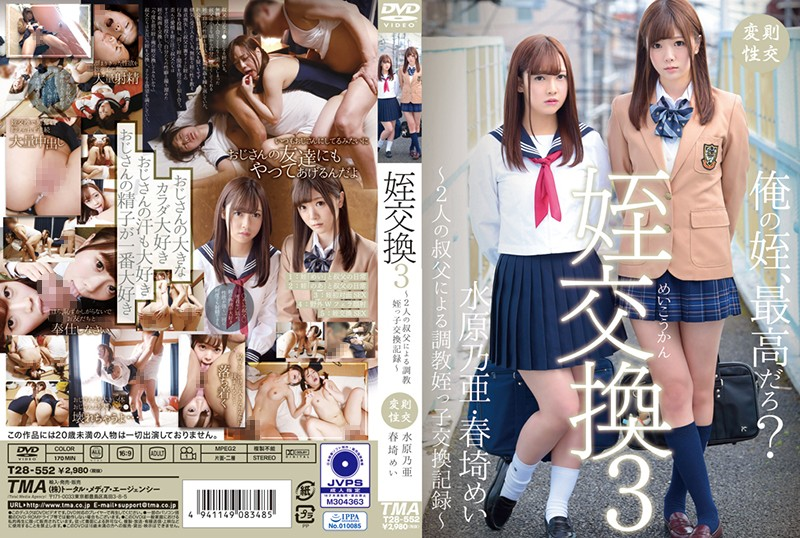 T28-552 Niece Exchange 3 - A Video Record Of 2 Uncles Making A Breaking In Niece Exchange Transaction - Noa Mizuhara Mei Harusaki