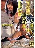 上京して一人暮らしの兄の部屋に通う妹の中出し近親相姦盗撮映像 ダウンロード