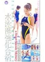 水泳部強化合宿 ダウンロード