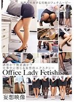 Office Lady Fetishism 妄想を刺激する究極のフェチムービー ダウンロード