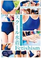スクール水着 Fetishism 少女とスク水が織りなす夏色ファンタジー ダウンロード