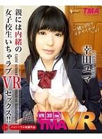 【VR】親には内緒の女子校生いちゃラブVRセックス!! 幸田ユマ ダウンロード