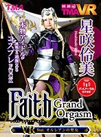 Faith/Grand Orgasmシリーズ動画
