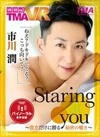 【VR】Staring at you 市川潤