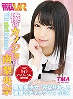 [TMAVR-034] 【VR】 My Canojo Is Minamino Rina
