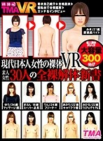 【VR】現代日本人女性の裸体VR 〜素人女性30人の全裸解体新書〜