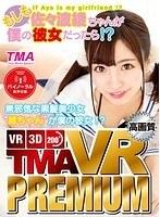 【VR】もしも、僕の彼女だったら!? ダウンロード