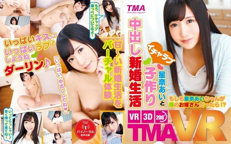 星奈あい VRアダルトビデオ動画 - DMM.R18 (55tmavr00044 ) 【TMA | TMAVR 】