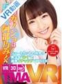 【VR】長尺VR 僕のカノジョは阿部乃みく(55tmavr00049)