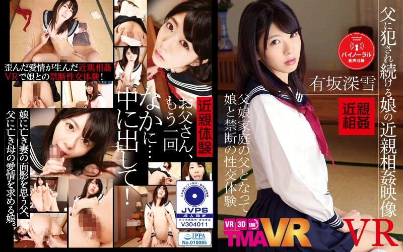 TMAVR-061 【VR】 Incest Video Of My Daughter Who Continues Being Fucked By My Father VR Araka Miyuki