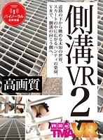 【VR】側溝VR 2