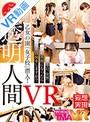 【VR】長尺VR 透明人間VR