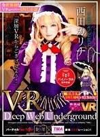 【VR】長尺VR Deep Web Underground「深層VRからごきげんよう!」西田カリナ