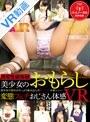 【VR】VR美少女のおもらし(55tmavr00081)