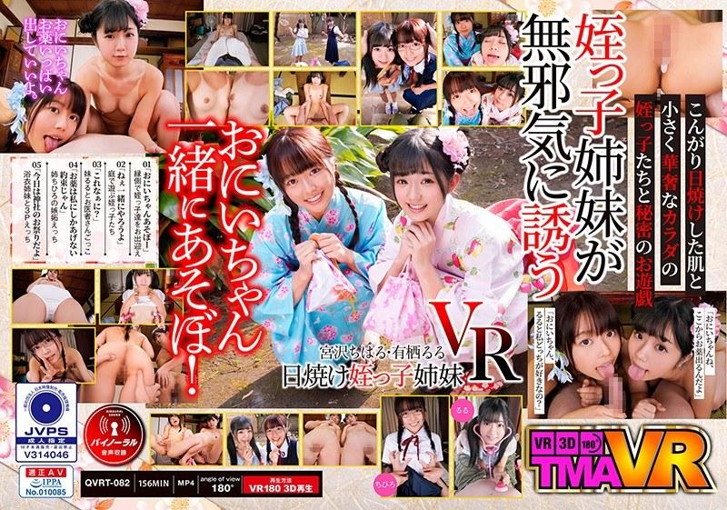 【VR】日焼け姪っ子姉妹VR 宮沢ちはる 有栖るる(55tmavr00088)