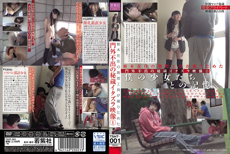 TSHT-001 A Treasure Trove Of Pranks Videos Of Closely Guarded Footage Filmed By A Temporary Factory Worker In Tochigi 1