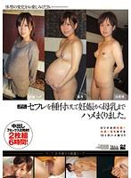 極私的ドキュメント セフレを種付けして妊娠から母乳までハメ...