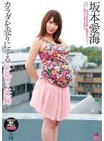 カラダを売りにする巨乳ロリ妊婦 坂本愛海 ダウンロード