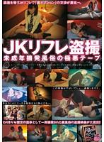 JKリフレ盗撮 ダウンロード