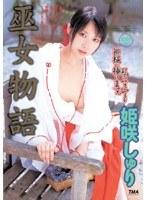 巫女物語 姫咲しゅり ダウンロード