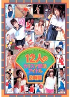 12人のカリスマ部活アイドル 2時間 ダウンロード