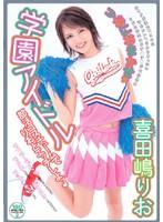 学園アイドル りおにおまかせ 喜田嶋りお ダウンロード
