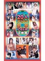 20人のカリスマ制服アイドル 2時間 ダウンロード
