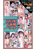 2003年下半期ベスト ダウンロード