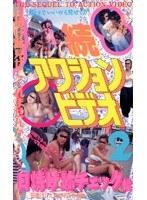 続アクションビデオ2 日焼け跡チェック編