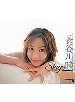 Stage 長谷川瞳 ダウンロード