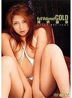 Full Volume!GOLD 滝沢優奈 5642bndv00260のパッケージ画像