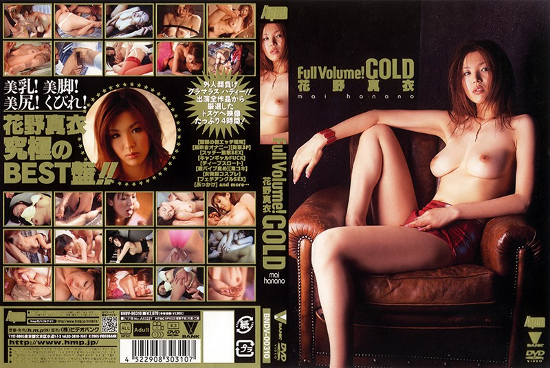 Full Volume!GOLD 花野真衣