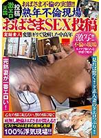 熟年不倫現場 おばさまSEX投稿 5642hodv21419のパッケージ画像