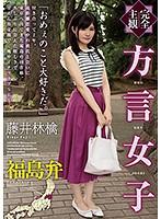 【完全主観】方言女子 福島弁 藤井林檎 ダウンロード