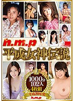 h.m.p 平成女神伝説 ダウンロード
