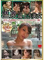 温泉湯上り美女 ほてった身体とアソコで、ラブラブセックス三昧 5642hodv21471のパッケージ画像