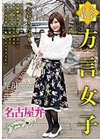 【完全主観】方言女子 名古屋弁 早川瑞希 5642hodv21477のパッケージ画像