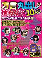 方言丸出しの地方女子10人のセックスドキュメント映像 遠距離恋愛中の彼女が地方から上京してきたのでイチャイチャしていたら盛上りすぎて最後はド変態セックス ダウンロード