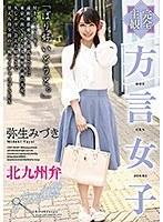 【完全主観】方言女子 北九州弁 弥生みづき