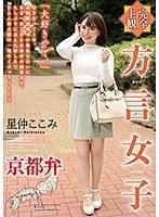 【完全主観】方言女子 京都弁 星仲ここみ ダウンロード