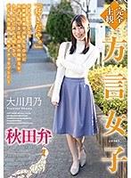 【完全主観】方言女子 秋田弁 大川月乃