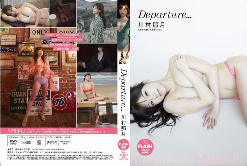 【巨乳】Departure… 川村那月
