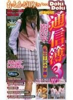DokiDoki通信簿3 私立I女子学園 ダウンロード